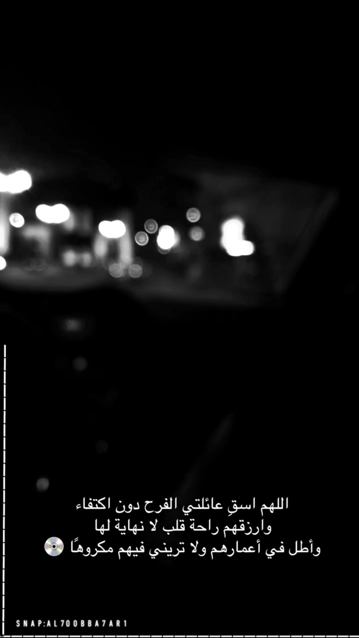 همسة اللهم اسق عائلتي الفرح دون اكتفاء وارزقهم راحة قلب لا نهاية لها وأطل في أعمارهم ولا تريني فيهم مكروه ا Quotes Arabic Love Quotes Arabic Quotes