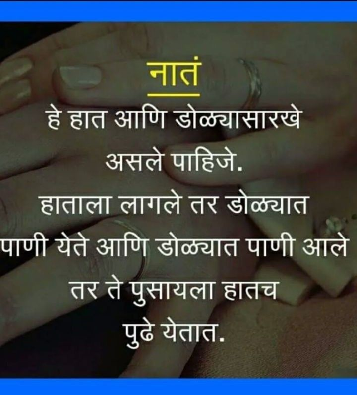 Good Thoughts About Life In Marathi