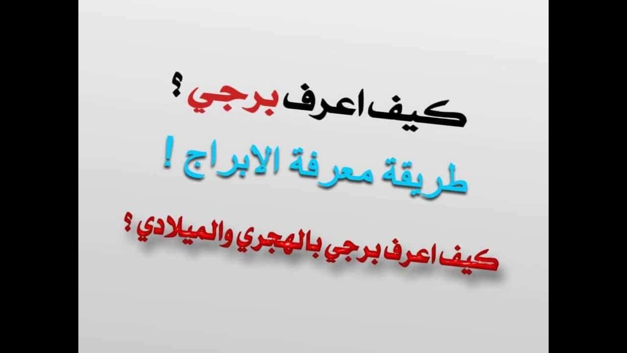 كيف اعرف برجي من تاريخ ميلادي كيف اعرف برجي ما هو برجي الحقيقي والطالع كيف اعرف برجي بالهجري او الميلادي Places To Visit Calligraphy Arabic Calligraphy