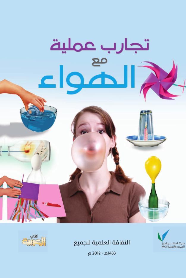 تجارب عملية علي الهواء Free Download Borrow And Streaming Internet Archive Arabic Kids Internet Archive Learning Science