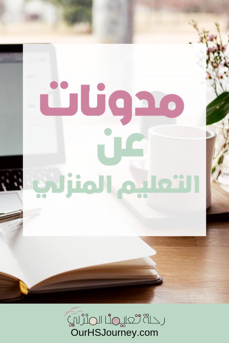 مدونات عربية وإسلامية عن التعليم المنزلي رحلة تعليمنا المنزلي Baby Education Place Card Holders Education