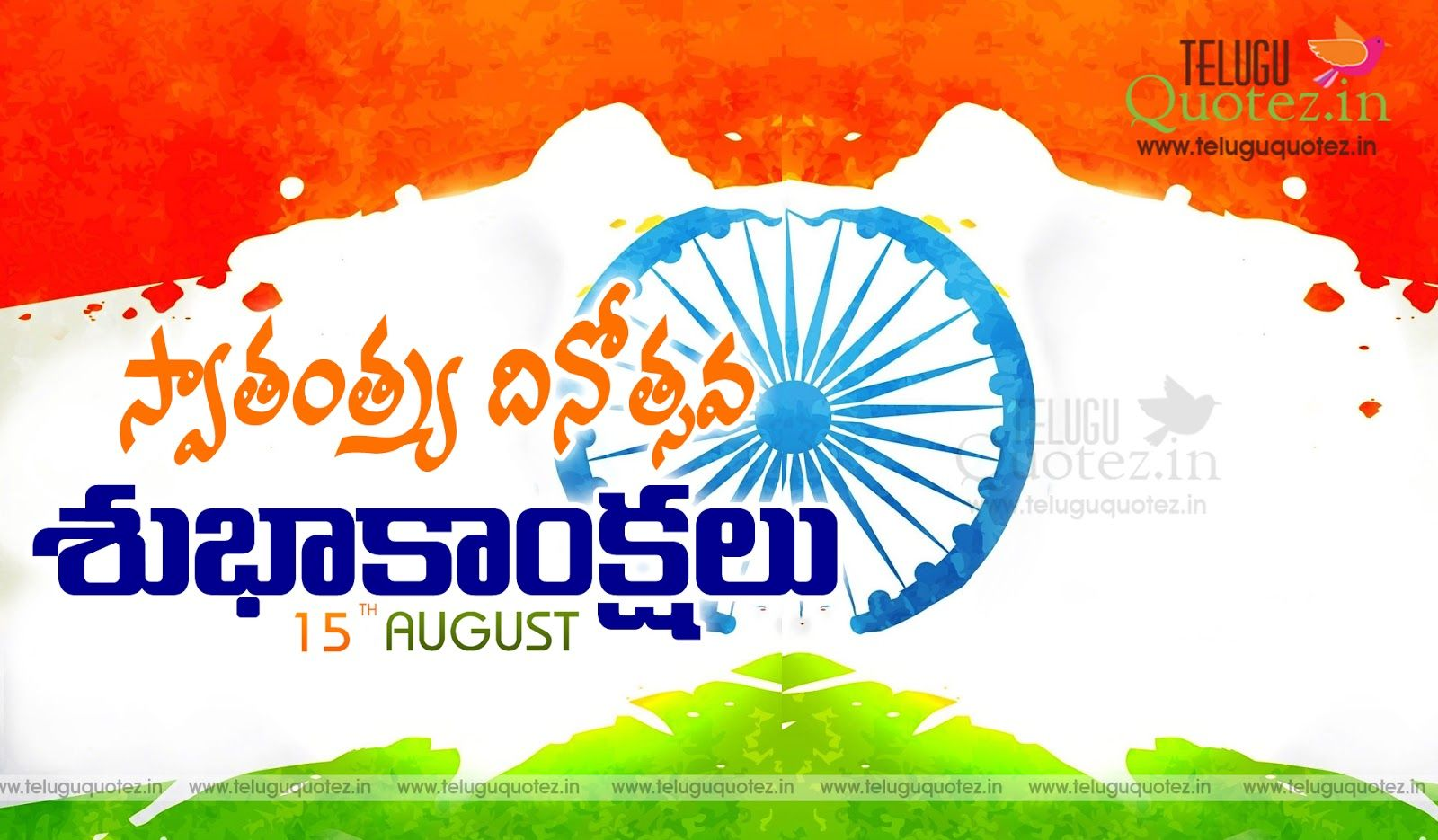 happy independence day india telugu quotes Teluguquotez