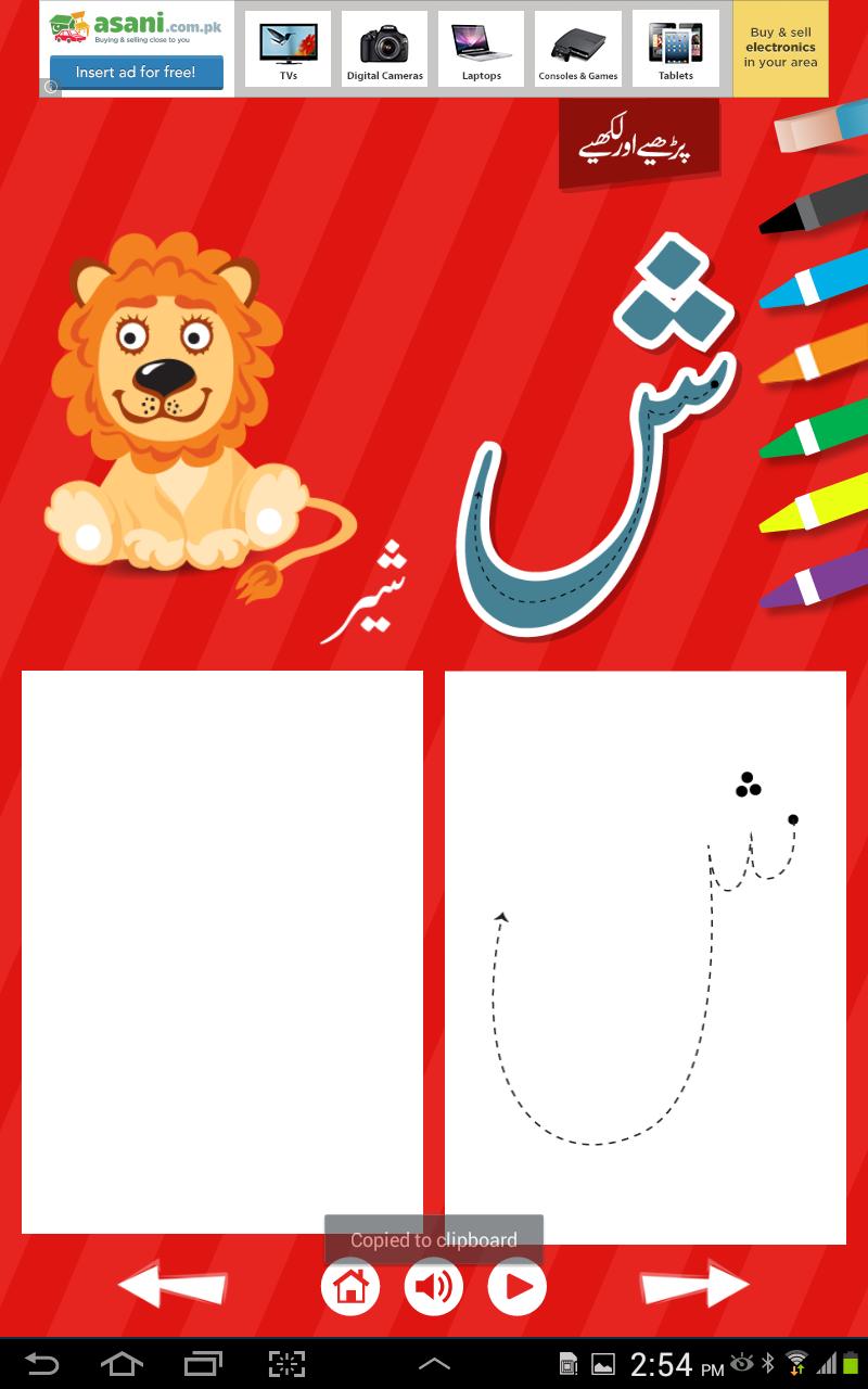 Urdu Qaida Kids Urdu Alphabet Qaida App By Suave Solutions Kids Urdu Alphabet Activit Alphabet Worksheets Alphabet Worksheets Kindergarten Learning Worksheets [ 1280 x 800 Pixel ]