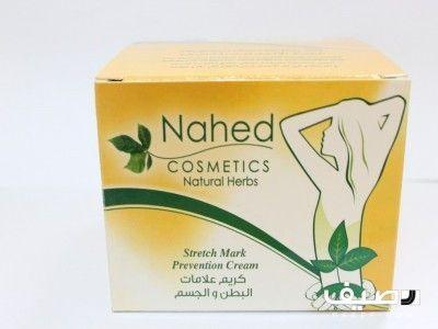 منتجات ناهد حمزة ضناوي خبيره التجميل الشهيره Stretch Mark Prevention Cream Natural Herbs Natural Cosmetics