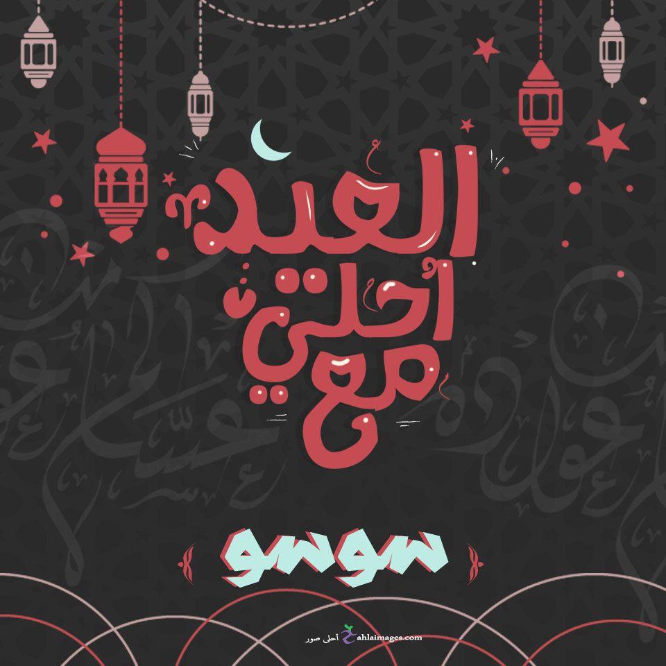 صور العيد احلى مع اسمك 2020 اكتب اسمك على تهنئة العيد Neon Signs Birthday Wishes Flowers Happy Eid