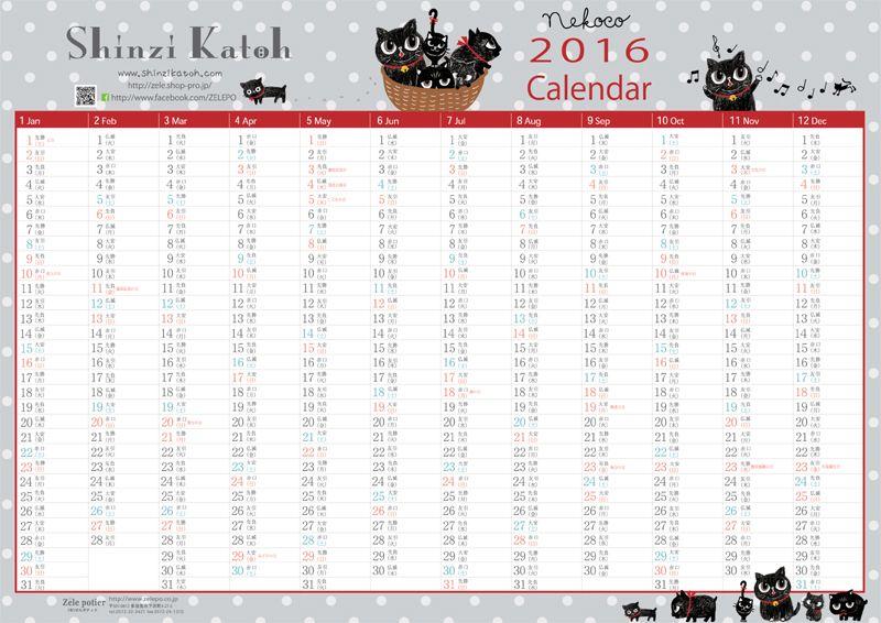 送料無料 Shinzi Kato 2016年ポスターカレンダー 黒ねこのイラストがかわいい  - 生活雑貨通販「ゼルポティエ」 http://www.zelepo.co.jp/?pid=95271431