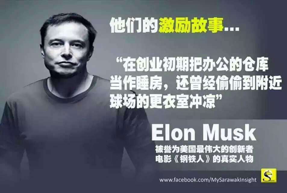激励故事 Elon Musk