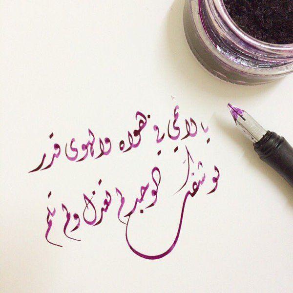 فاطمة الصرامي Fa6mah24 تويتر Arabic Calligraphy Calligraphy Arabic