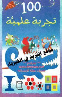 تحميل كتاب 100 تجربة علمية Pdf Creative Workshop Kids Education Crafts For Kids