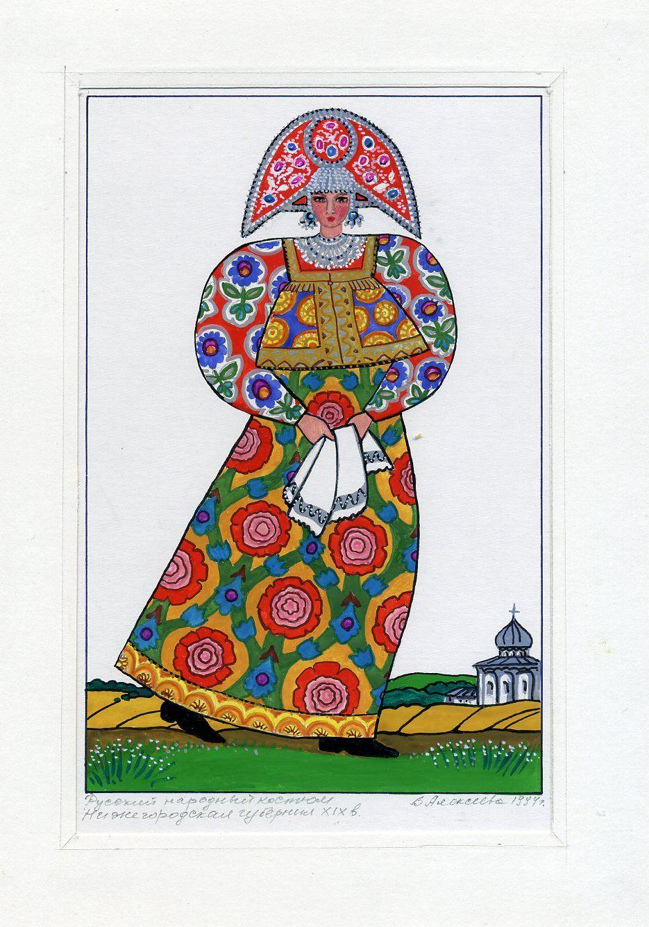 Нижегородская губ. 19 век.Худ.В.Алексеева.   Народный ...