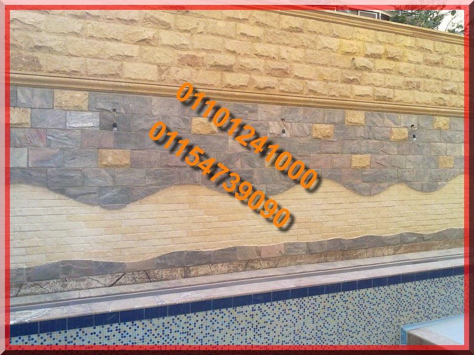 تصميم حجر هاشمي كريمي وش جبل فى مصر 01154739090 Egyptian Novelty Sign Granite