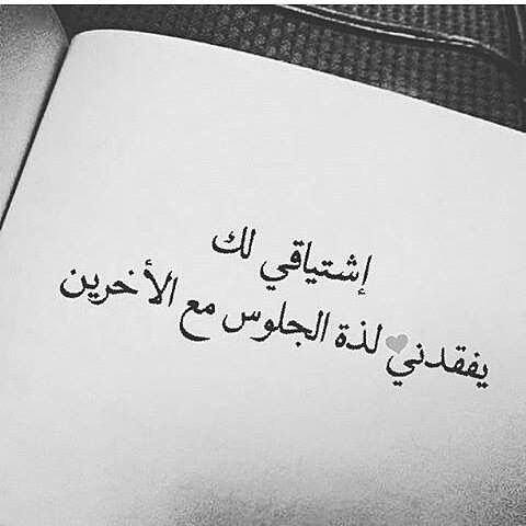 Pin By Jory 44 Mazin On كلمات Words Quotes Romantic Quotes Romantic Words