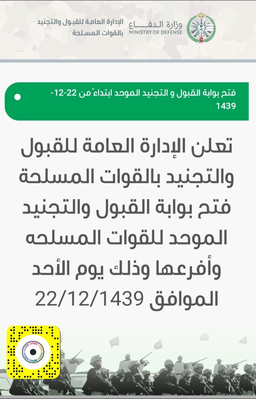 فتح بوابة القبول و التجنيد الموحد ابتداء من 22 12 1439 السعودية وظائف شاغرة وظائف عسكرية وظائف Mobile Boarding Pass Boarding Pass Ministry