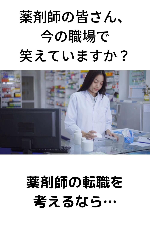 薬剤師の転職はハードルが多い スムースに転職したいなら転職エージェントを 動画 2020 薬剤師 転職 薬剤師 転職