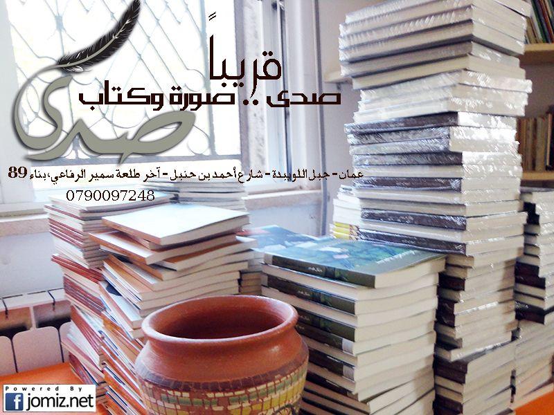 صور من التحضيرات صدى كتاب مكتبة الجميع ليس هناك ما يضاهي قوة الكتب في النهوض وبناء