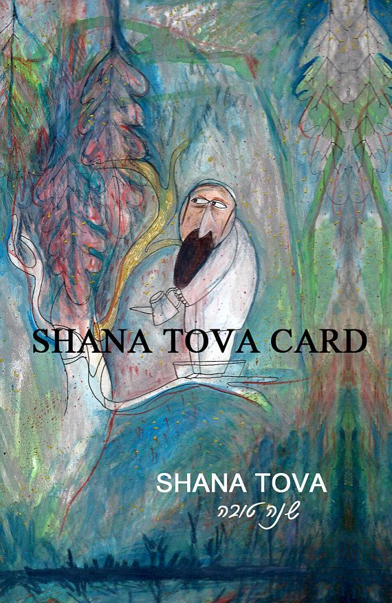 Shana tova card, rosh hashanah card, happy rosh hashana card, shana tova digital card, shana tova printable jewish art pomegranate modern #shanatovacards