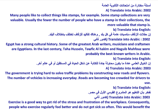 جمل الترجمة المتوقعة فى امتحانات اللغة الانجليزية لصفوف الثانوية العامة 2019 Stamp Collecting Sentences People Like