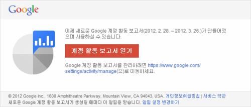 구글 서비스 메일. 아이콘 귀엽다.