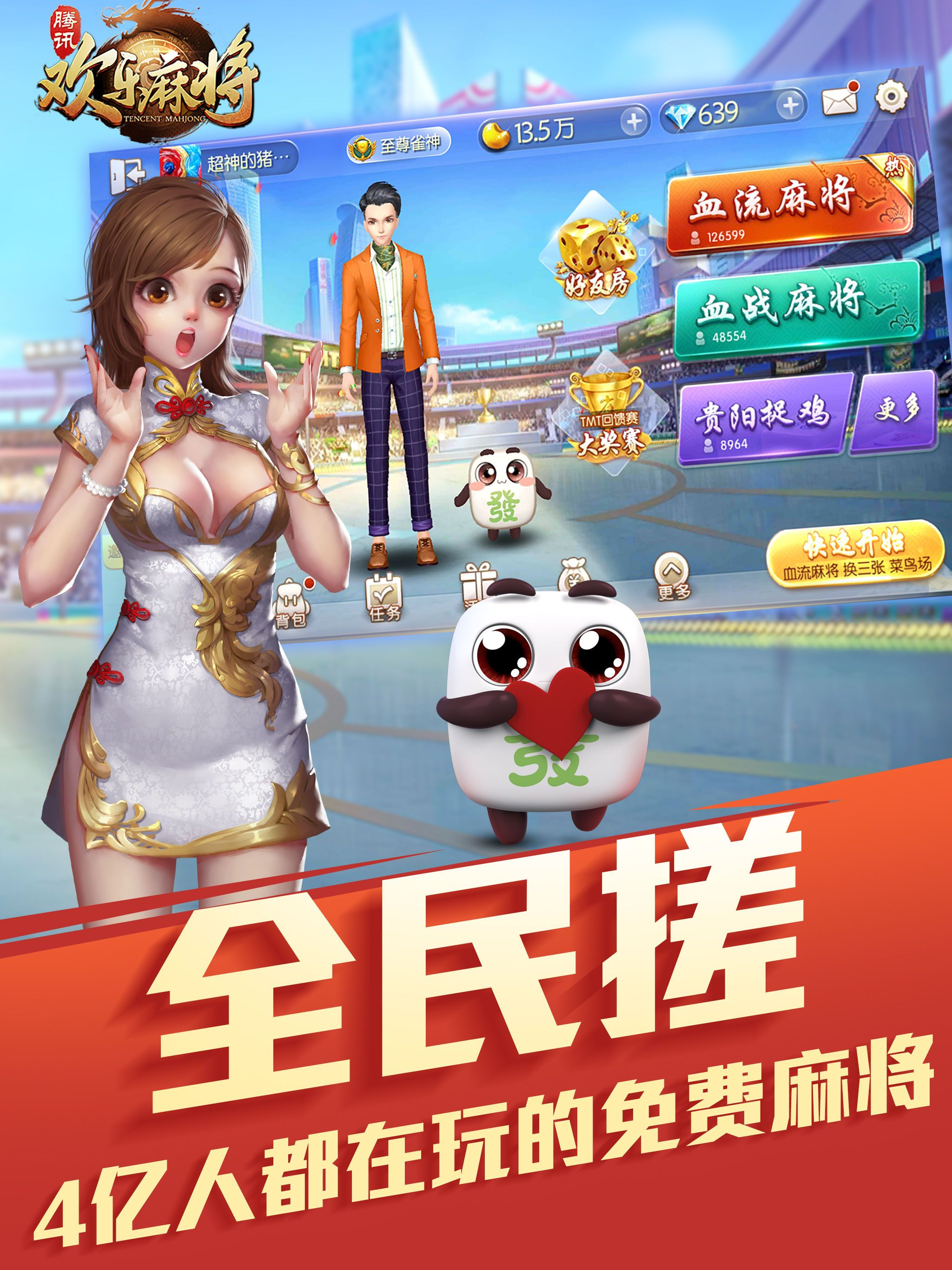 Tencent Joy Mahjong Complete Works - iOS Store Store Top