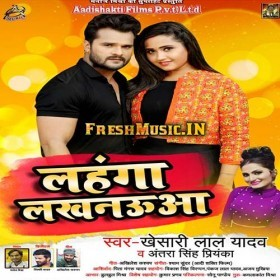 Lahanga Lakhnaua Khesari Lal Yadav Album Mp3 Downloads In 2020 Mp3 Song Album Songs