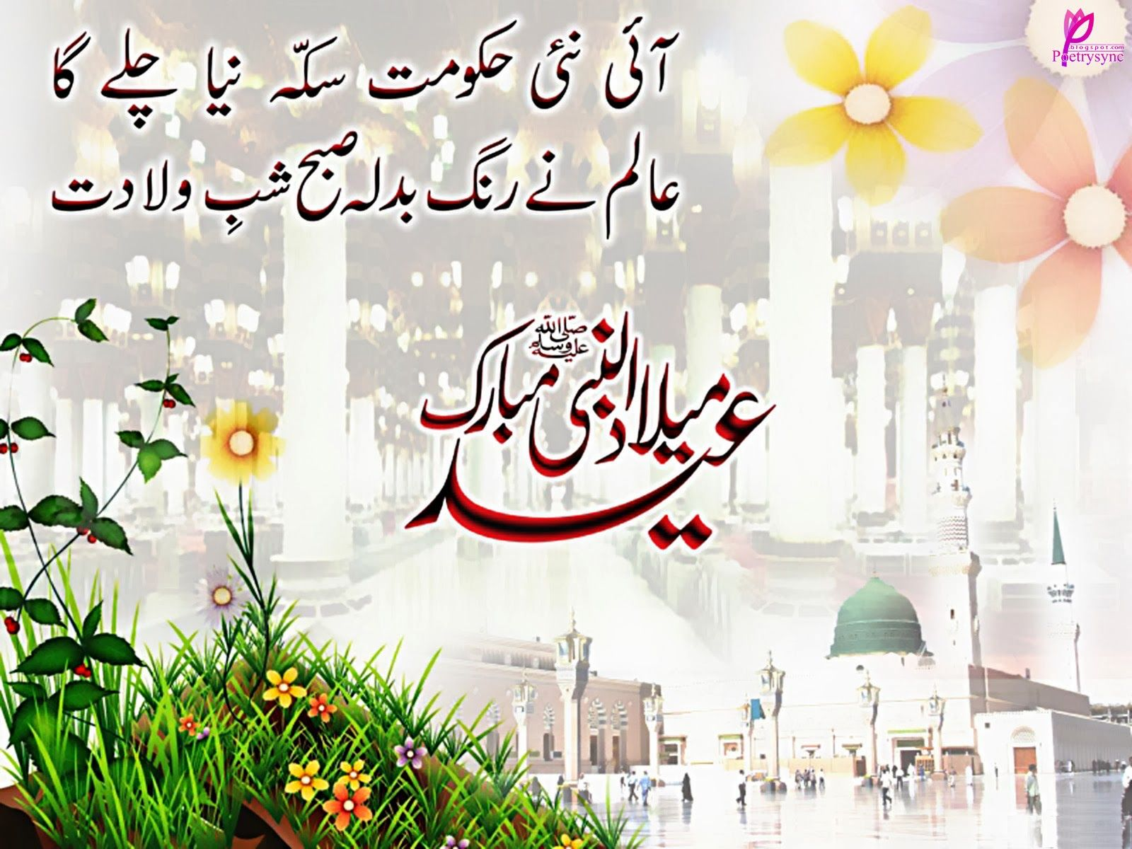 Wallpaper download eid milad un nabi - Eid Milad Un Nabi Wishes Wallpaper Pic Milad E Mustafa Pbuh