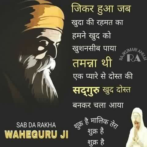 Thank God Quotes In Hindi