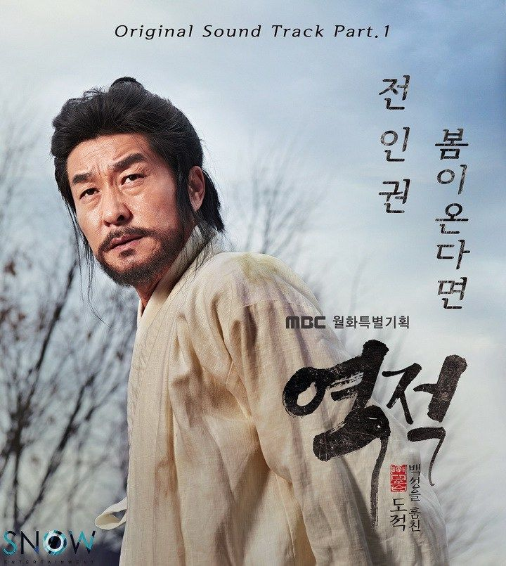 Jeon Ingwon - If Spring Comes (봄이 온다면) | Thief Who Stole the People OST Part 1