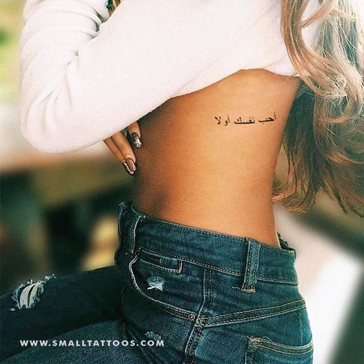 Love Yourself First In Arabic Temporary Tattoo (Set of 3 ...