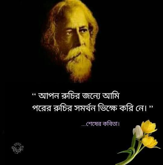 pin by khadija akter on কবিদের ভাষায় ও