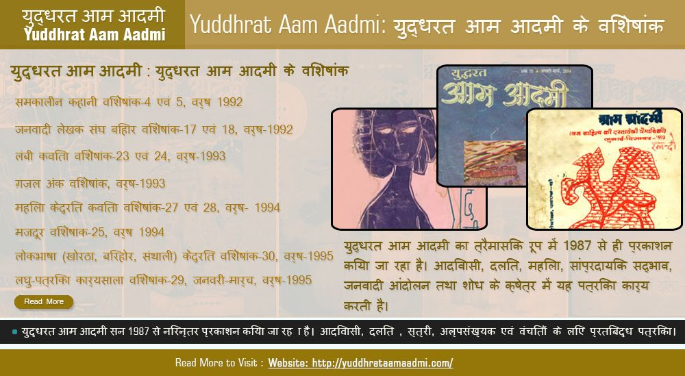 http://www.yuddhrataamaadmi.com/special-edition.asp
