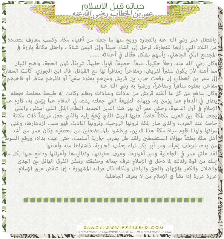 عمر بن الخطاب رضي الله عنه حياته قبل الاسلام Islamic Design Bullet Journal Design