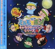 Mirumo de Pon! Character Song Series V.1 [CD]