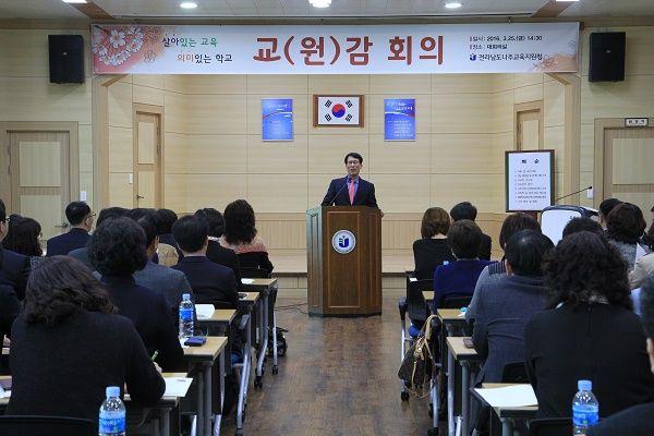 나주교육지원청, 유·초·중·고·특 교(원)감 회의 개최