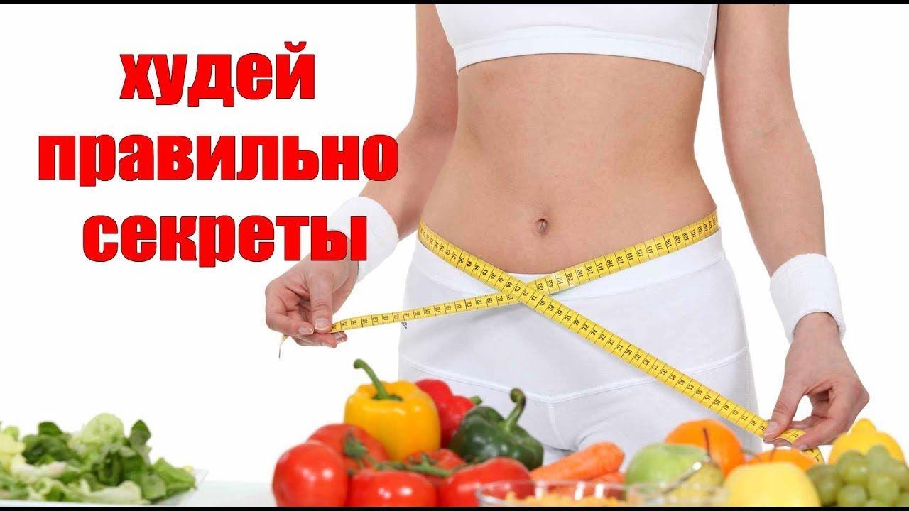 Эффективно Похудеть Для Ленивых.