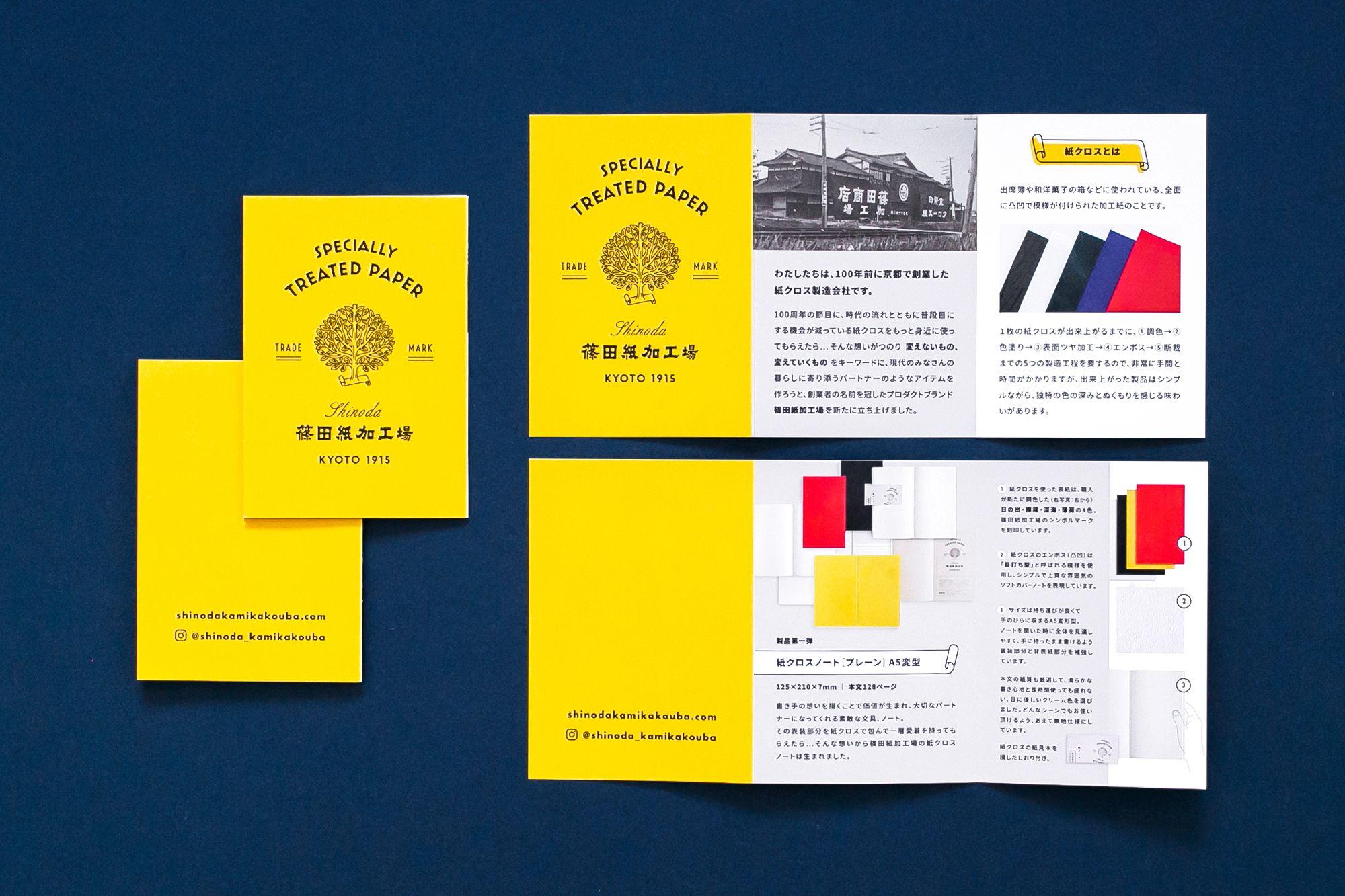 京都文具ブランドのショップツールデザイン リーフレット 文具
