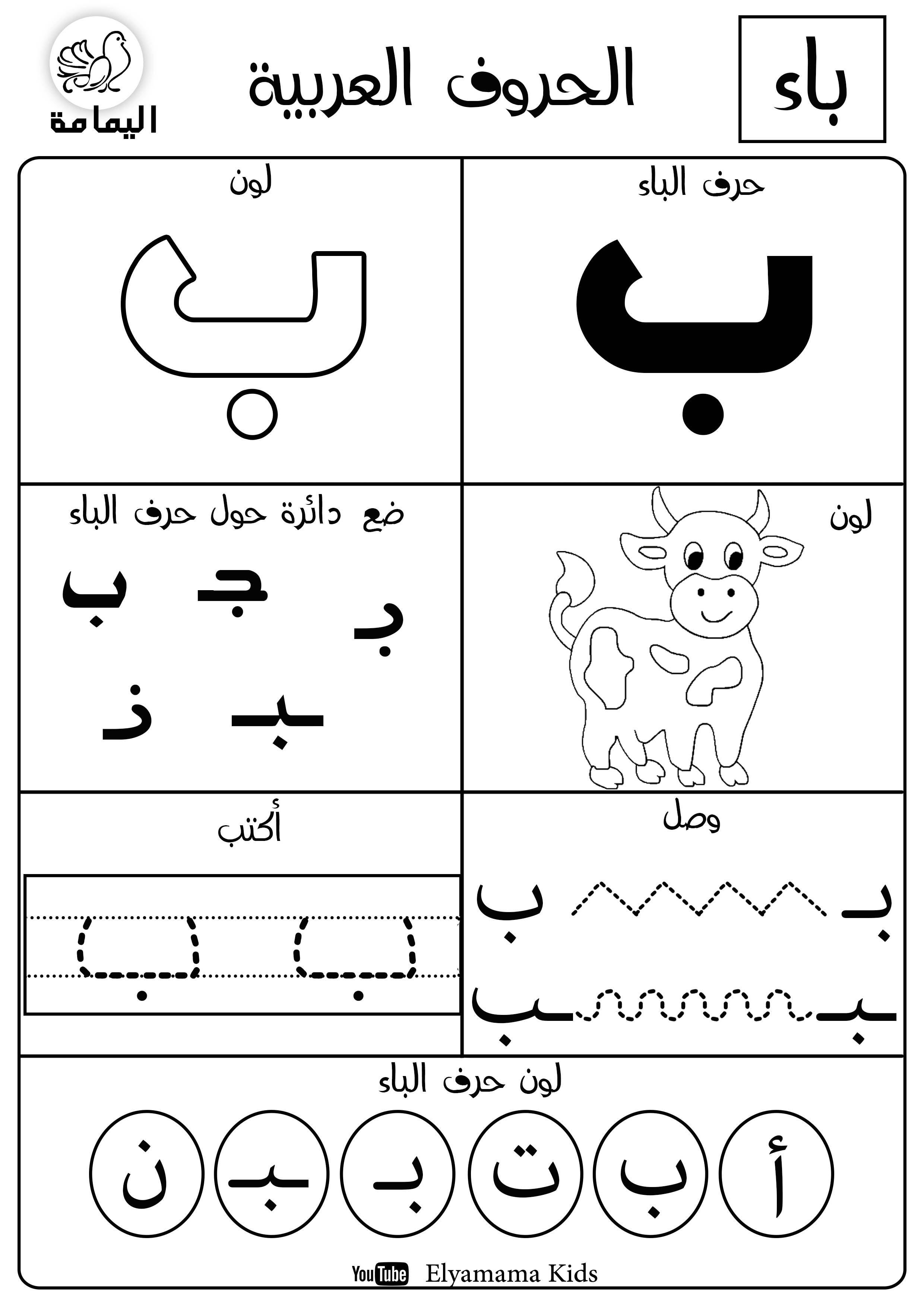 باء استراتيجيات تعليم أطفال أطفال الروضة روضتي مدرسة حروف عربي ألعاب عمل فني أطفال تع Arabic Alphabet Learn Arabic Alphabet Arabic Alphabet Letters