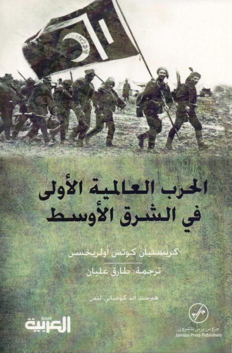 الحرب العالمية الأولي في الشرق الأوسط كريستيان كوتس أولريخسن Free Download Borrow And Streaming Internet Archive Book Names Arabic Books Books To Read