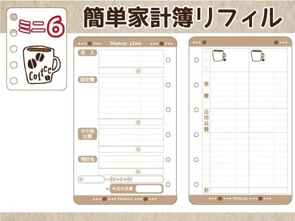 ミニ6サイズ 簡単家計簿リフィル Coffee システム手帳リフィル