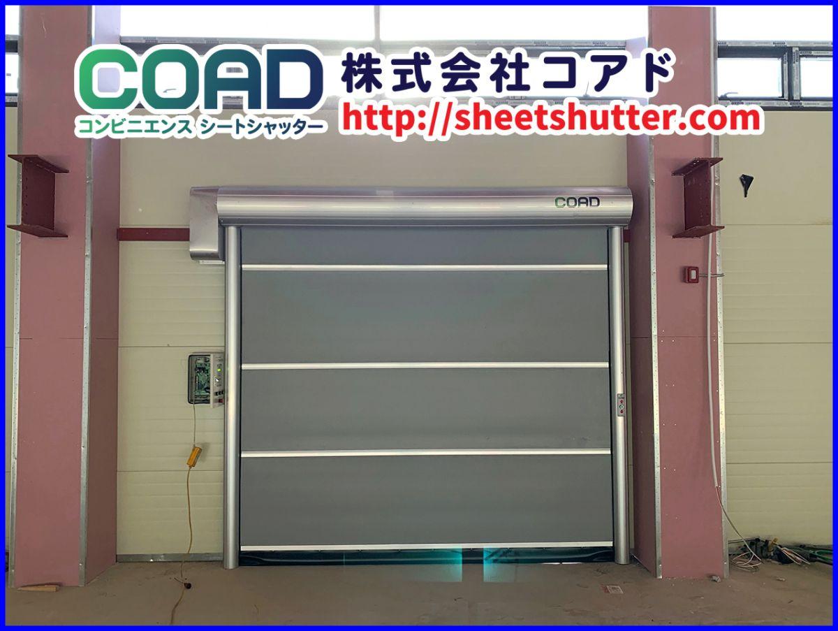 高速シートシャッター楽昇門 基本型 Coad 1 プラスチック加工会社 設置 シャッタードア シートシャッター シャッター