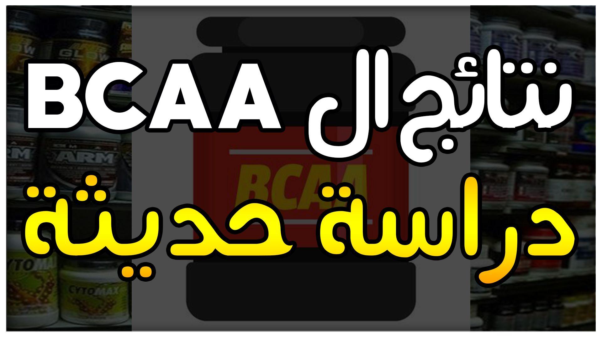 هل نتائج المكملات الغذائية متساوية نتائج ال بي سي اي اي Bcaa Tech Company Logos Company Logo Amazon Logo