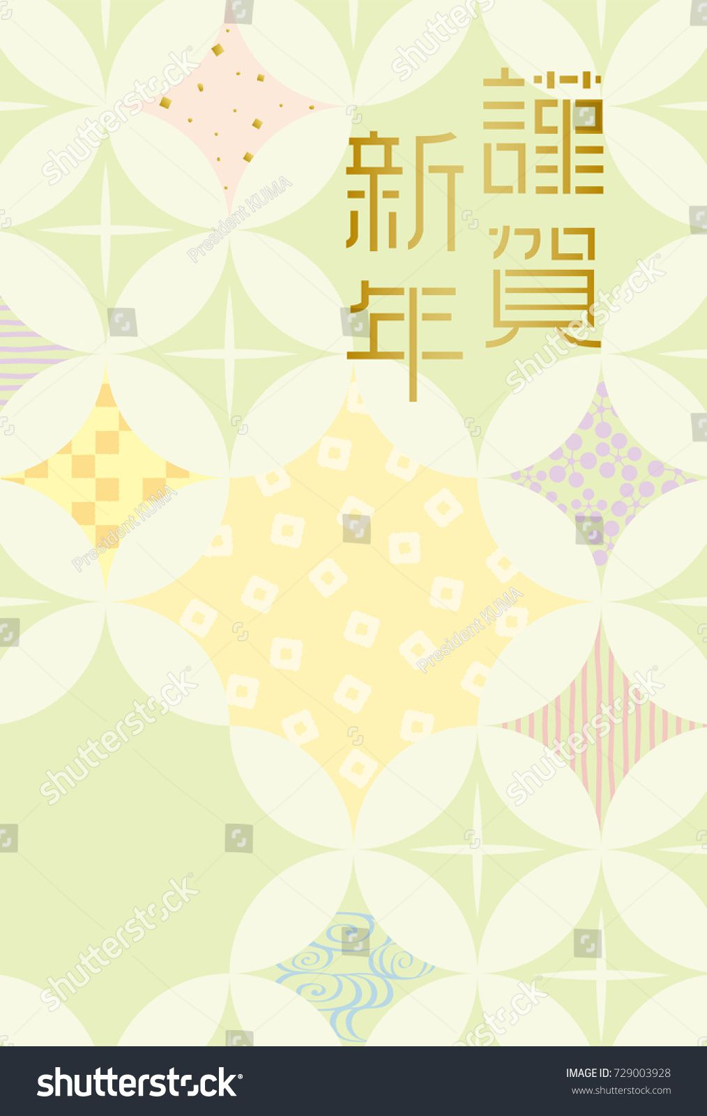 Japanese New Year S Card Japanese Traditional Pattern Background In Japanese It Is Written Happy New Y Japanese New Year New Year Card Japanese Traditional