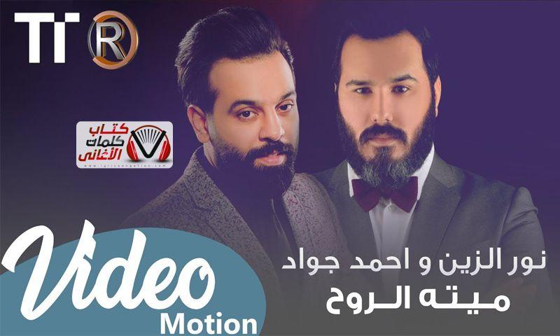 كلمات اغنية ميتة الروح احمد جواد و نور الزين مكتوبة كاملة Movie Posters Poster Motion