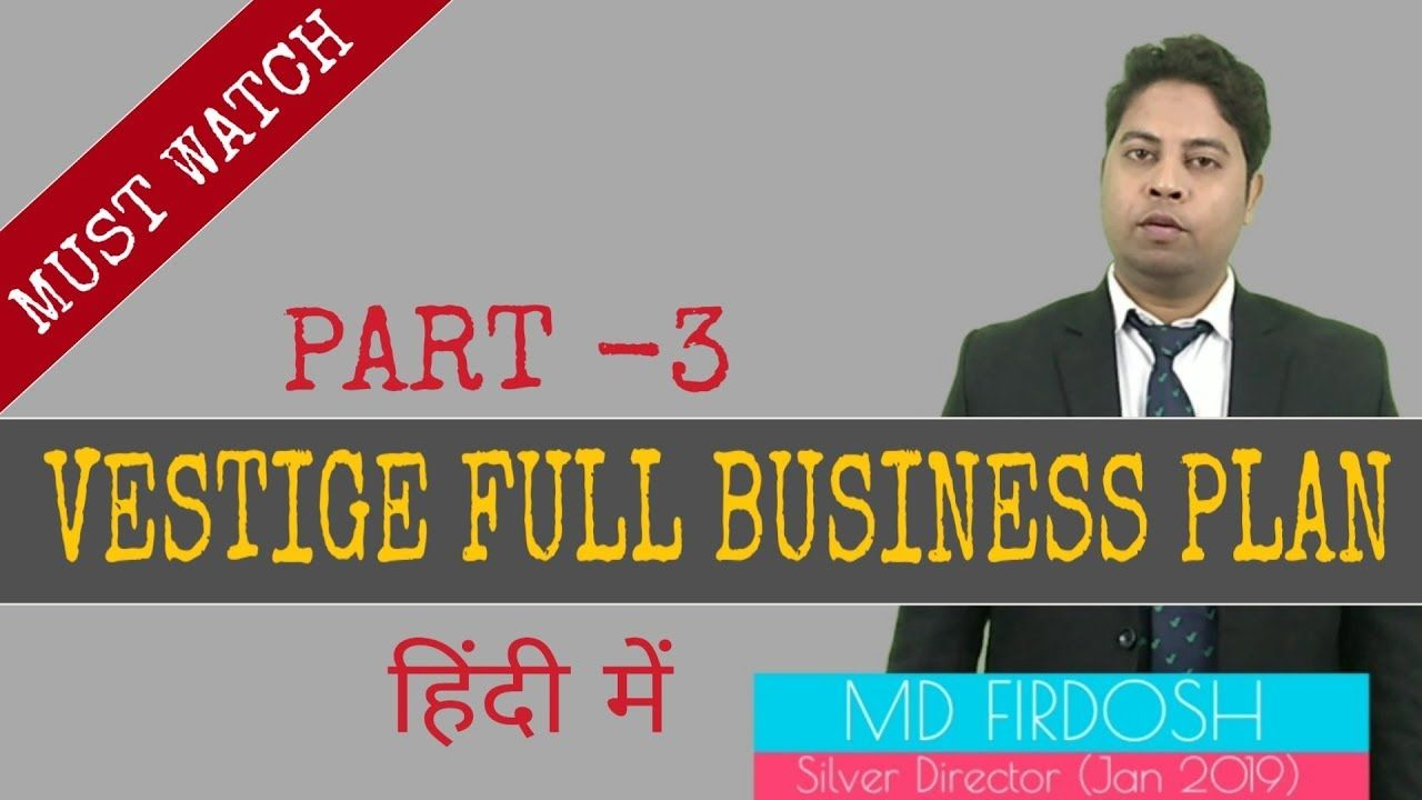 Vestige Business Plan in Hindi (Part 3) Search engine