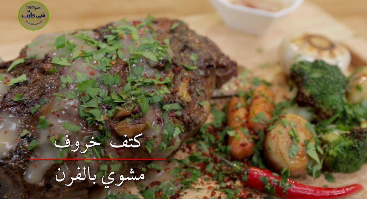 كتف خروف مشوي أطباق رئيسية شي طيب Food Chicken Meat