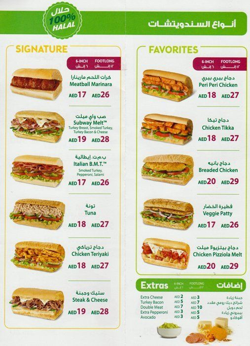 graphic relating to Printable Subway Menu identified as Subway, Vacationer Club Space (Al Zahiyah) Menu subway menu