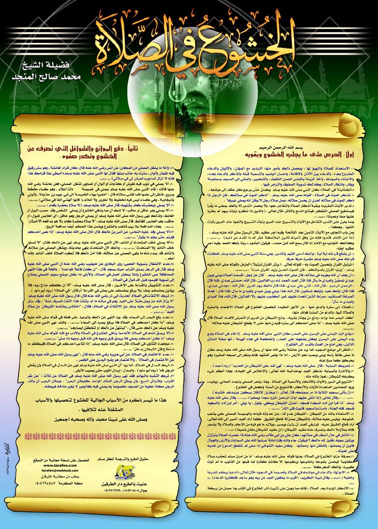 الخشوع فى الصلاة Learn Islam Quran Tafseer Islamic Images