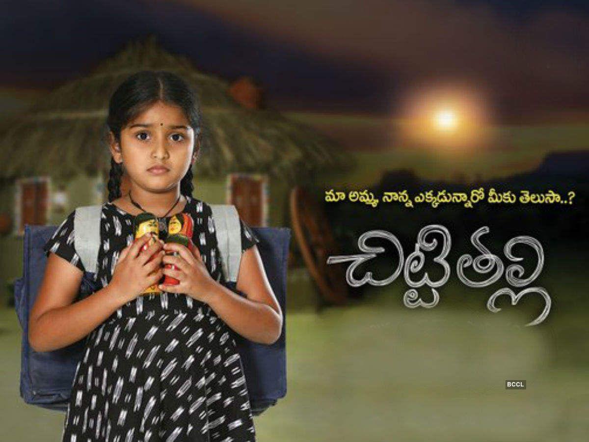 Star Maa Telugu Serial Chittithalli Story Star Cast Timing Promo Wiki In 2020 Star Cast It Cast Telugu