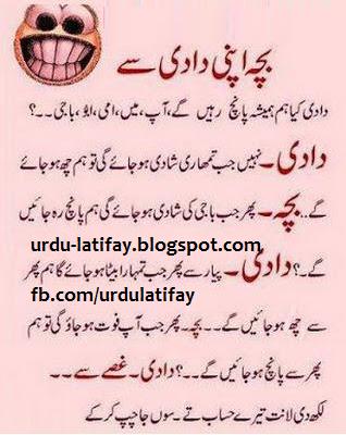 Urdu Latifay Bacha Dadi Jokes In Urdu 2014 Dadi Urdu Latifay 2 Cute Funny Quotes Urdu Funny Quotes Funny Joke Quote