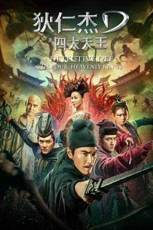 an empress and the warriors full movie free download