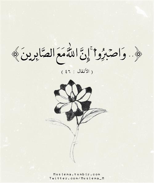إن الله مع الصابرين Arabic Quotes Quotes Sayings